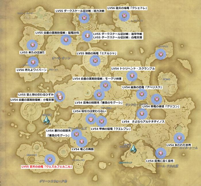 ドラヴァニア雲海 FATE-MAP