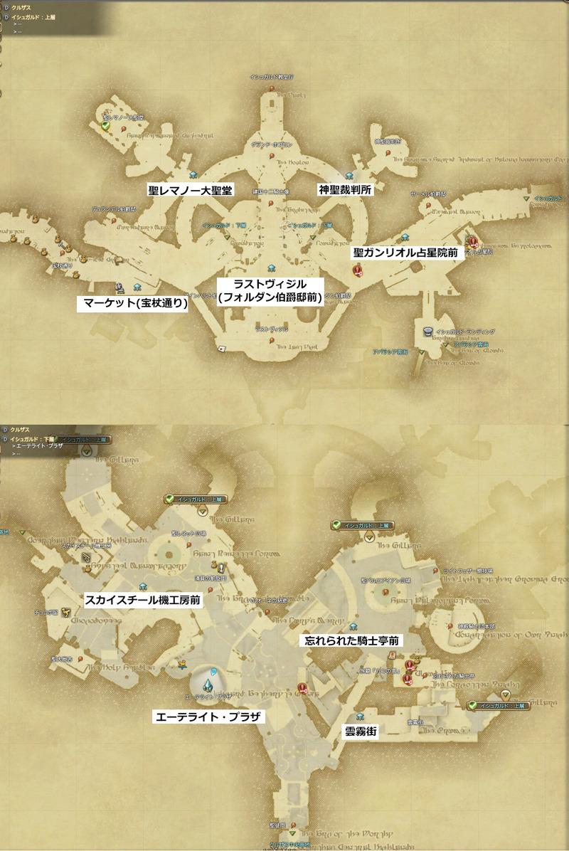 イシュガルドエーテライトマップ