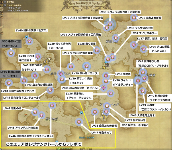 FATE-MAP [クルザス] クルザス中央高地