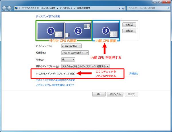 GPU_switch1