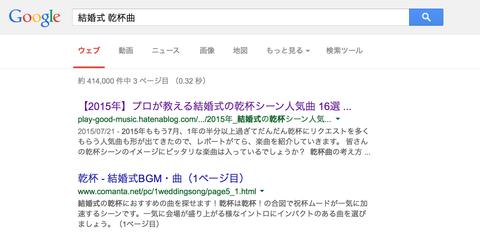 乾杯google