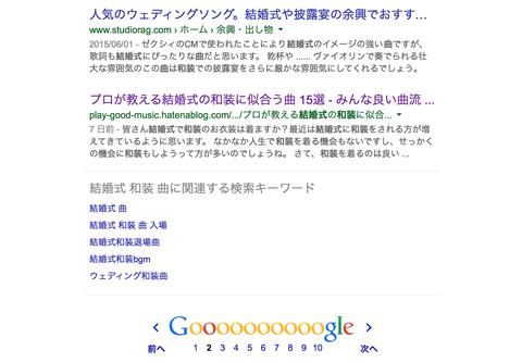 和装Google