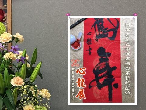 令和の書法道「鳳舞」@心龍展/令和時代画像01