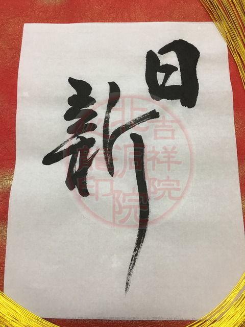 令和の書法道「日新」/令和時代画像01