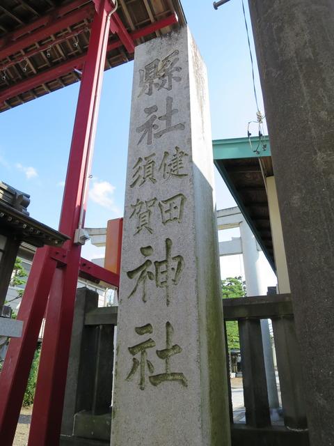 式内社・健田須賀神社(たけだすがじんじゃ)画像