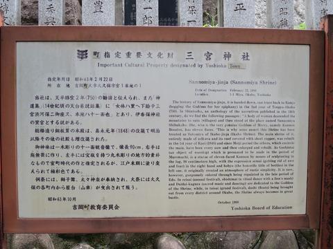 上野国三宮・三宮神社(さんのみやじんじゃ)画像