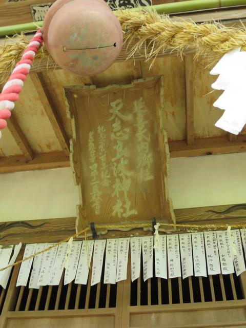 式内社・天志良波神社(あめのしらはのじんじゃ)画像