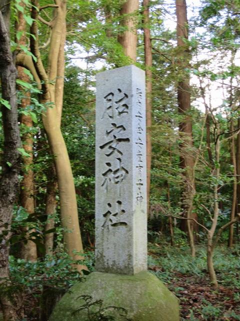 式内社・胎安神社(たやすじんじゃ)画像