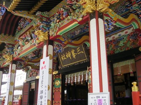 三峯神社(みつみねじんじゃ)画像