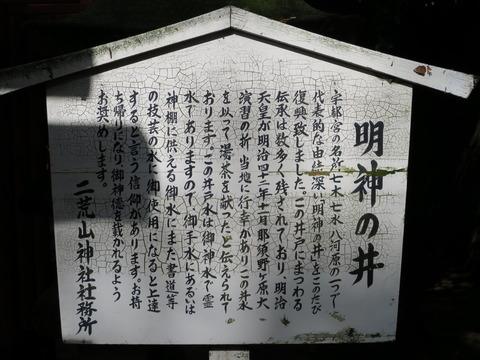 下野国一宮・宇都宮二荒山神社(うつのみやふたあらやまじんじゃ)画像