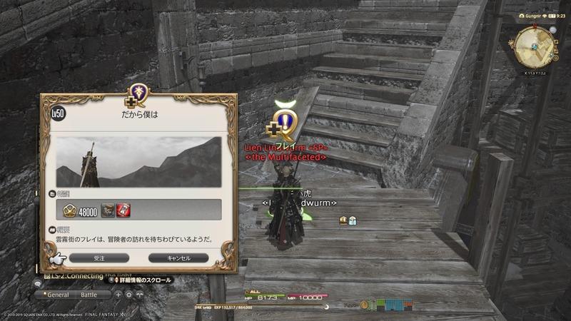 ガーロンドぉおおおおお!(暗黒騎士LV50ジョブクエスト「だから僕は」)