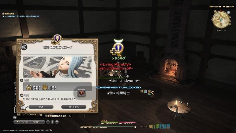 【archives】暗黒騎士ジョブクエストLV60第二弾!