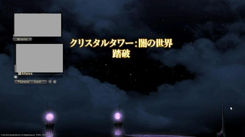 クリスタルタワー『闇の世界』クリア!
