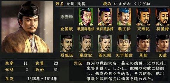 「今川氏真」の画像検索結果