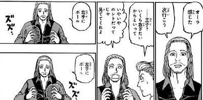 【ハンターハンター】ツェリって最初から念能力者だったんじゃね??