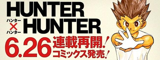 【ハンターハンター】再来週からHUNTER×HUNTER再開するけど