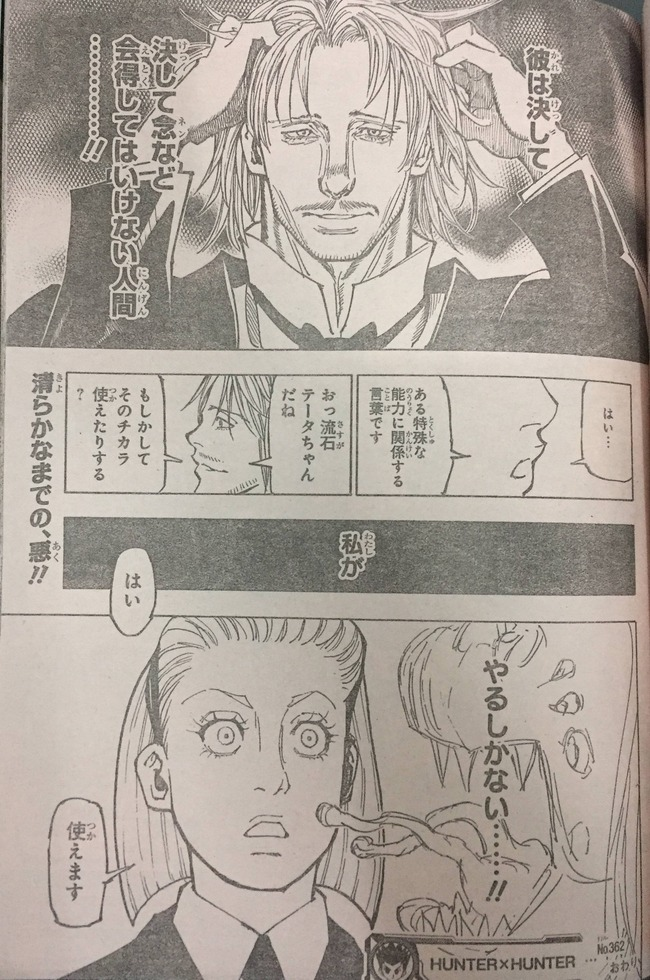 【悲報】ハンタ再開2話目にして下書きが載る