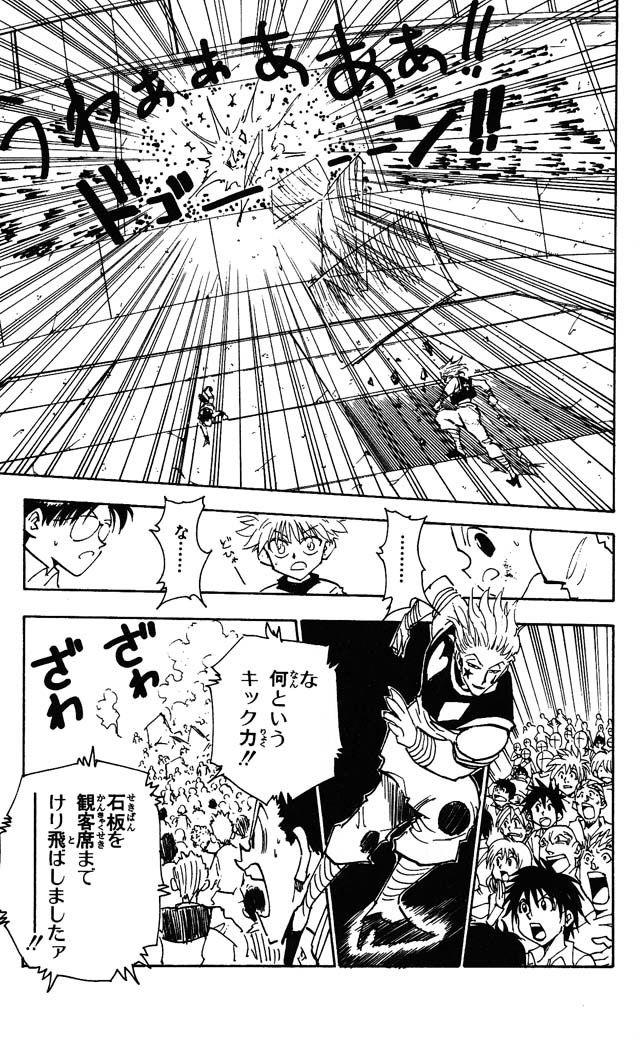 【悲報】ヒソカさん、弱くなり過ぎる