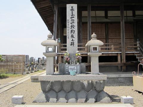 Sieges_of_Nagashima_Martyrs_Memorial
