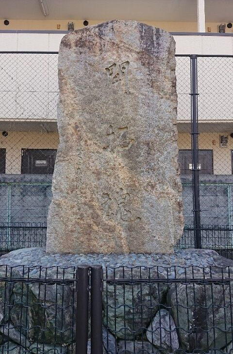 2021年3月29日原谷の開拓碑正面