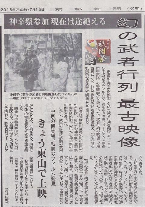 祇園祭記事2016年7月15日夕刊 (2)