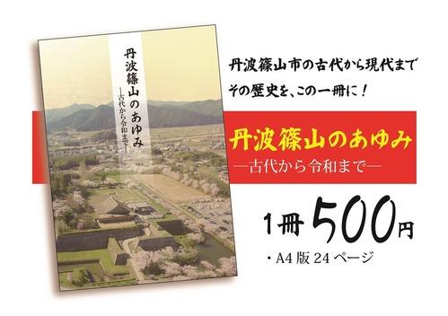 あゆみ021017