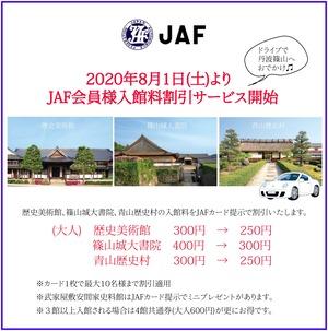 JAF割引スタートポップ20200801