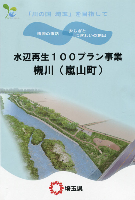 水辺再生・槻川(嵐山町)