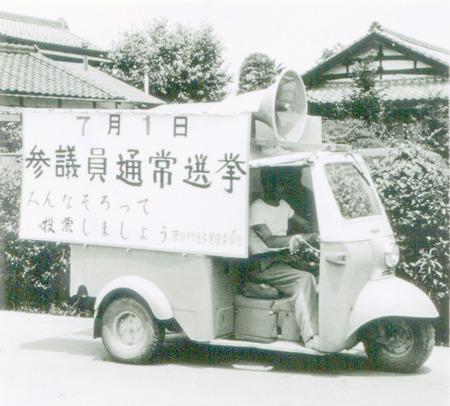 1962年7月参議院選挙web