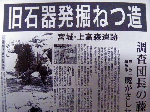 捏造事件の意外な背景 : 日本史...