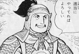 【朗報】呉の大都督陸遜さん、長寿