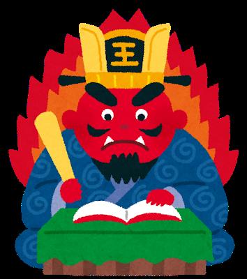 仏教「肉食った奴は地獄に落ちて166530000年間苦しむぞ」