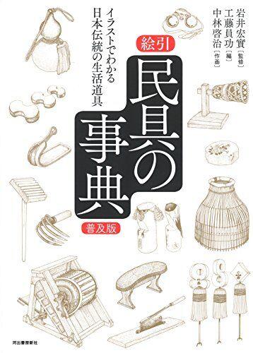日本では普及しなかった道具・文化