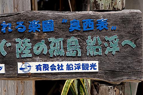 0720-113 船浮集落(西表島)
