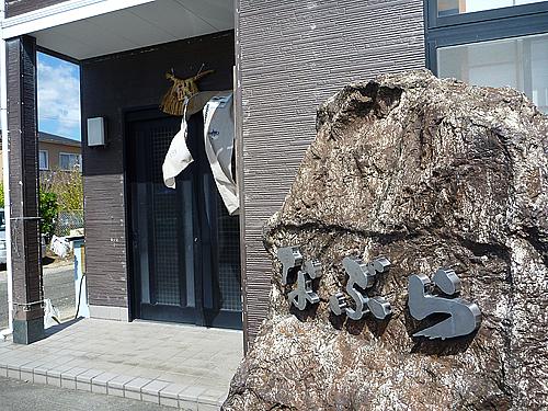 なぶら(浜島)