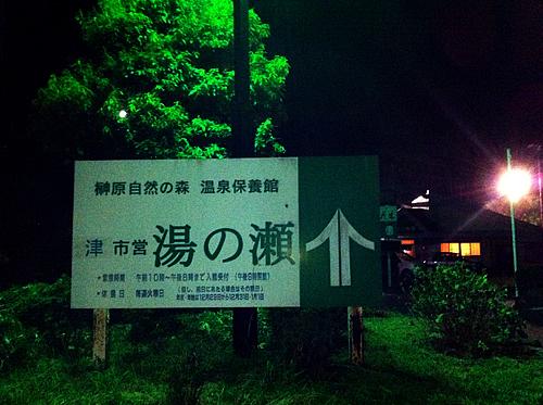湯の瀬(榊原温泉)