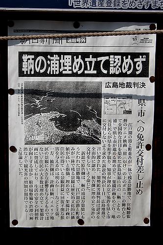 埋め立て反対の新聞