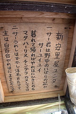 0721-106 新安里屋ユンタ(竹富島)