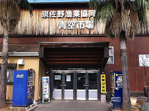 泉佐野漁協協同青空市場