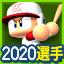 選手_マスキング