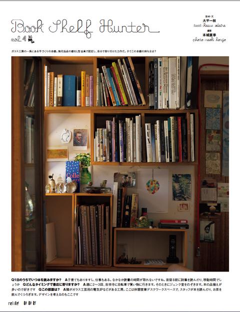 コンパクトで可愛い本棚