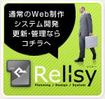 大阪、良質なデザインでホームページ制作 Relisy−レリシー−
