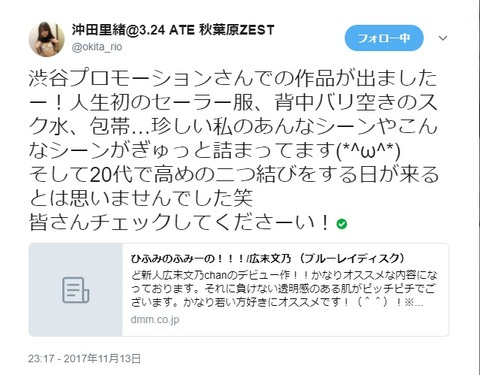 沖田里緒広末文乃