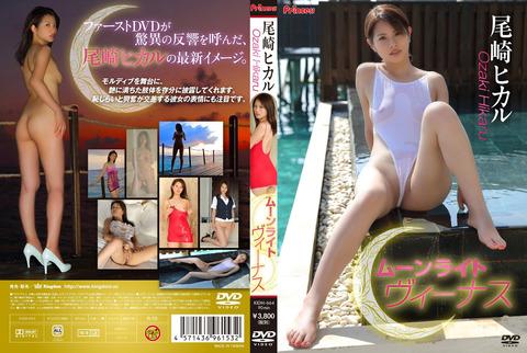 KIDM-664_02