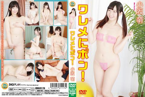 DDD-105_02