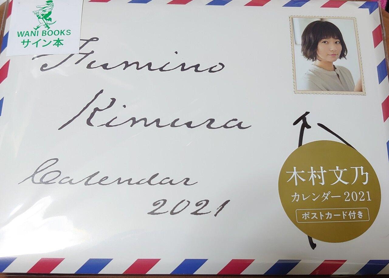 木村文乃サイン入りカレンダー