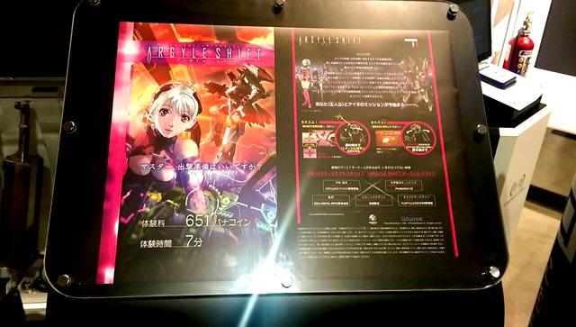 『VRシネマティックアトラクション『アーガイルシフト』』