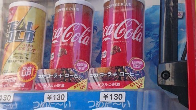 コカ・コーラ コーヒープラス