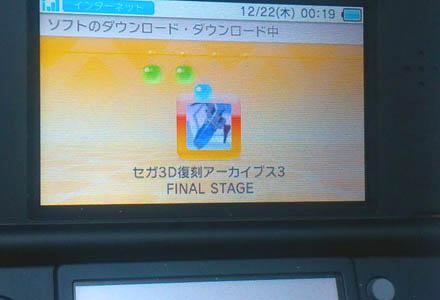 セガ3D復刻アーカイブス3