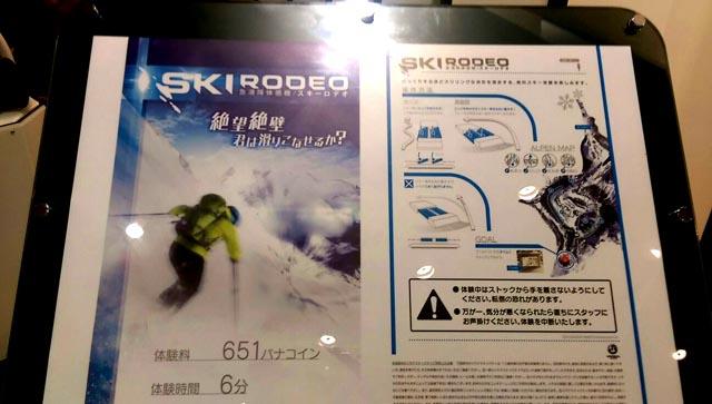 急滑降体験機『スキーロデオ』